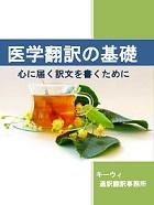 医学翻訳の基礎へのリンク