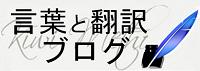 言葉と翻訳ブログ