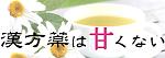 漢方薬へのリンク