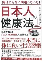 日本人の健康法へのリンク