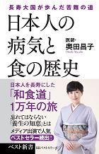日本人の病気と食の歴史へのリンク