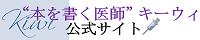 """""""本を書く医師"""" キーウィ公式サイト"""